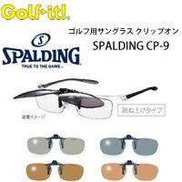 ライト(LITE)ゴルフ用サングラスクリップオンSPALDINGCP-9山本光学眼鏡装着型クリップタイプ