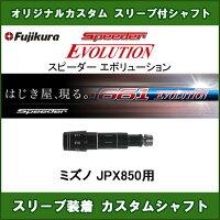新品スリーブ付シャフトSpeederEVOLUTIONミズノJPX850用スリーブ装着シャフトスピーダーエボリューションドライバー用非純正スリーブ
