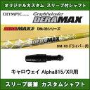 新品スリーブ付シャフト DERAMAX DM-03 キャロウェイ Alpha815/XR用 スリーブ装着シャフト デラマックスDM-03 ドライバー用 オリジナルカスタム 非純正スリーブ