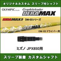 新品スリーブ付シャフトDERAMAXDM-03ミズノJPX850用スリーブ装着シャフトデラマックスDM-03ドライバー用オリジナルカスタム非純正スリーブ