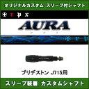 新品スリーブ付シャフト TRPX AURA ブリヂストン J715用 スリーブ装着シャフト トリプルX アウラ ドライバー用 オリジナルカスタム 非純正スリーブ