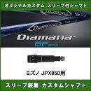新品スリーブ付シャフトDiamanaBFミズノJPX850用スリーブ装着シャフトディアマナBFドライバー用オリジナルカスタム非純正スリーブ