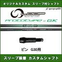 新品スリーブ付シャフト ループ プロトタイプGK ピン PING G30用 スリーブ装着シャフト LOOP PROTOTYPE GK ドライバー用 カスタム 非純正スリーブ