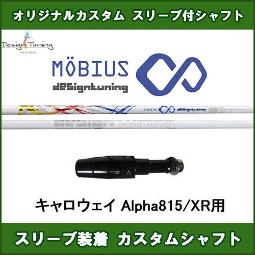新品スリーブ付きシャフト メビウスDX デザインチューニング キャロウェイ Alpha815/XR用 スリーブ装着シャフト ドライバー用 1フレックス 非純正スリーブ