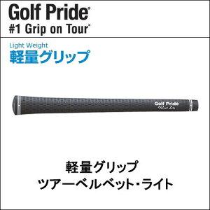 ゴルフプライド (Golf Pride) ...
