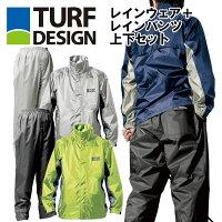 ターフデザイン(TUREDESIGN)レインウェア+レインパンツ上下セットRAINWEARRAINPANTS朝日ゴルフ