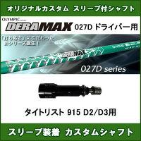 新品スリーブ付シャフトDERAMAX027Dタイトリスト915D2/D3用スリーブ装着シャフトデラマックス027Dドライバー用オリジナルカスタム非純正スリーブ