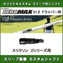 新品スリーブ付シャフト DERAMAX 01β スリクソン Zシリーズ用 スリーブ装着シャフト デラマックス01ベータ ドライバー用 オリジナルカスタム 非純正スリーブ