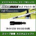 新品スリーブ付シャフト DERAMAX 01β タイトリスト 915 D2/D3用 スリーブ装着シャフト デラマックス01ベータ ドライバー用 オリジナルカスタム 非純正スリーブ