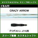 新品スリーブ付シャフト CRAZY ARROW ブリヂストン J715用 スリーブ装着シャフト クレイジー アロー ドライバー用 非純正スリーブ