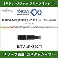 【先行販売】新品スリーブ付シャフトメビウスDXProデザインチューニングミズノJPX850用スリーブ装着シャフトドライバー用非純正スリーブ