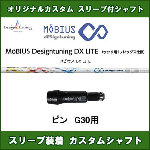 新品スリーブ付きシャフト メビウスDX LITE デザインチューニング ピン PING G30用 スリーブ装着シャフト ドライバー用 非純正スリーブ