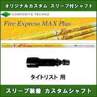 新品スリーブ付シャフトFireExpressMAXPlusタイトリスト用スリーブ装着シャフトファイアーエクスプレスマックスプラスドライバー用非純正スリーブ