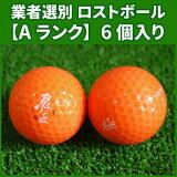 【Aランク】ワークスゴルフ 飛匠 レッドラベル 極 2015年 オレンジ 6個入り 業者選別 ロストボール WORKS GOLF HISHO