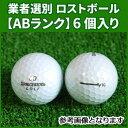 ゴルフボール v10