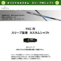 デザインチューニングエッジブレードPXG用ロングブレードシャフトスリーブ付シャフトドライバー用シャフト非純正スリーブ新品
