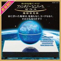 浮く地球儀直径8.5cmの地球儀