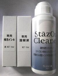 補充インク・クリーナー・溶解液3本セット★スタンプ台メンテナンス用品