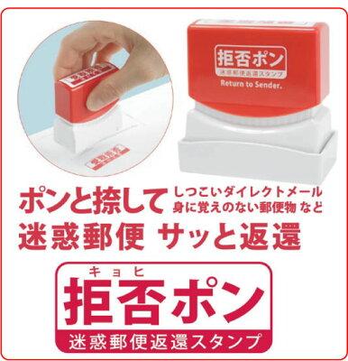 しつこいダイレクトメール対策にポンと一押し!日本郵便の受取拒絶 拒否ポン