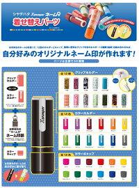 シャチハタ/ネーム9/着せ替えパーツ・カラーキャップ