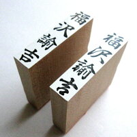 慶弔用のし用のし袋スタンプゴム印