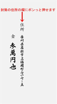 【送料無料】慶弔用スタンプ/のし用/のし袋スタンプ/ゴム印/慶弔スタンプ/慶弔印/はんこ/慶弔印/氏名印/スタンプ・