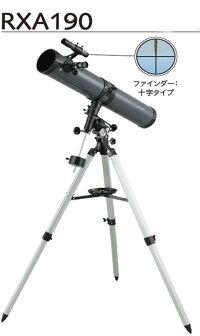 エントリーでポイント5倍★ハズレなし・ラッキーシール付★天体望遠鏡RXA183星どこナビ対応【lucky-sticker-201608】