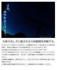 ハズレなし・ラッキーシール付★天体望遠鏡RXA103星どこナビ対応【lucky-sticker-201608】