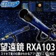 ハズレなし・ラッキーシール付★天体望遠鏡 RXA103 星どこナビ 対応【lucky-sticker-201608】