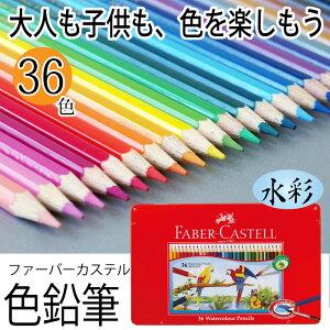 【在庫あり】ゆうメール便・送料無料★ファーバーカステル 水彩色鉛筆36色セット 大人の塗り絵 …