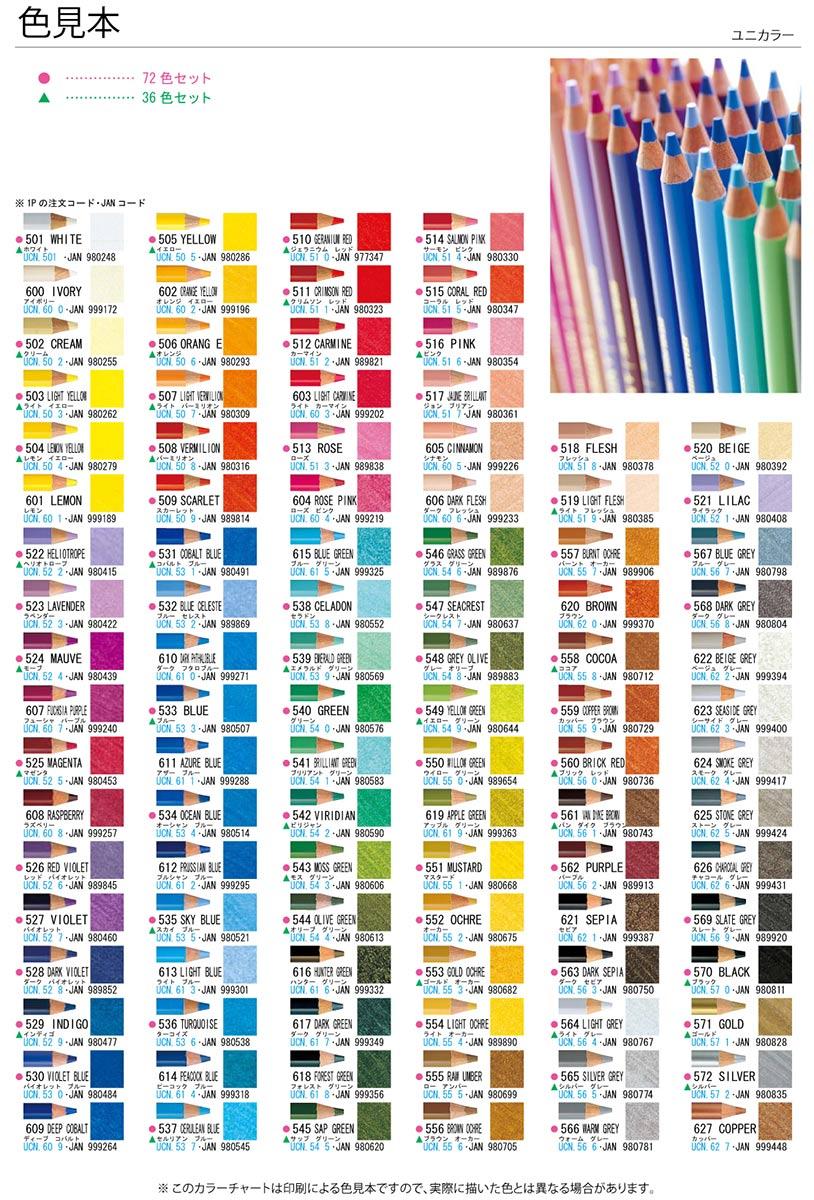 【在庫あり】三菱 色鉛筆 uni ユニカラー36色 色鉛筆 36色 ユニカラー UC36CN (4800) 36色 UC36 UC36CN