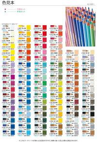 三菱Uni色鉛筆100色ユニカラー100C397053