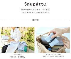 定形外郵便送料無料★ShupattoコンパクトバッグMS411