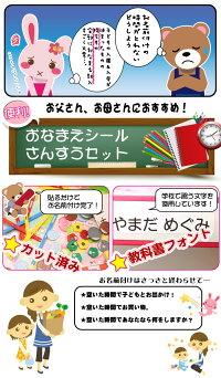 お名前シール【商品テスト】おなまえシールキューティネームシール