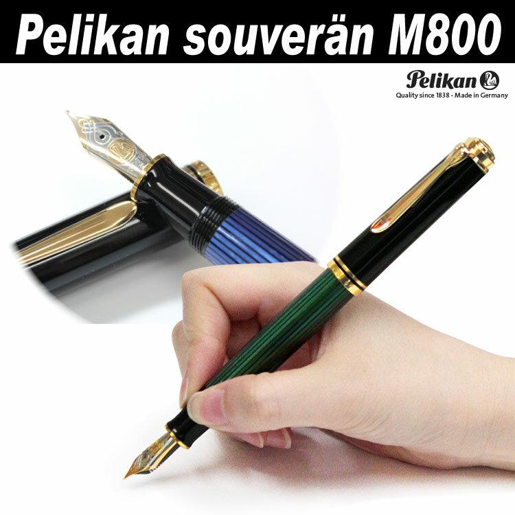 Pelikan ペリカン スーベレーン M800 高級万年筆 F