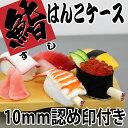 【鮨(すし)】印鑑ホルダー 10ミリ認め印付き ゆうメール送料無料 食...