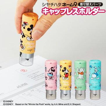 シャチハタ シャチハタ キャップレスホルダー ディズニー ネーム9専用 【着せ替えパーツ】