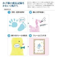 手形・足形アート制作キットFファーストirstAアートrt(A5サイズ)HPSK-A5