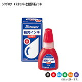 2019年9月 月間MVP受賞★シャチハタ 補充インク XLR-20N