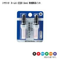 シャチハタ/ネーム9用/補充インク