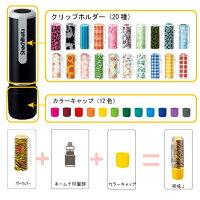 シャチハタ/ネーム9/着せ替えパーツ・クリップホルダー