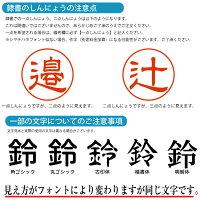 シャチハタ別注品ブラック11はんこネーム印印鑑