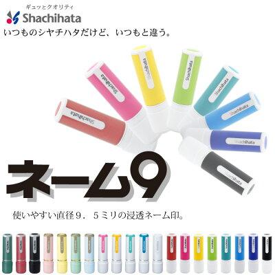 シャチハタ はんこ ネーム9 オーダー品 シヤチハタ 売れ筋商品 別注品【送料無料】9.5ミリ しゃちはた 画像2