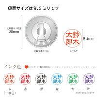【両カラー用】シヤチハタ【送料無料】ネーム9別注品9.5ミリしゃちはた【★カラーキャップセット】