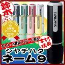 シャチハタ ネーム印 ネーム9 オーダー シヤチハタ ネーム9 別注品【送料無料】9.5ミリ