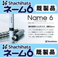 シャチハタネーム印ネーム6既製品シヤチハタネーム6【HLS_DU】【RCP】