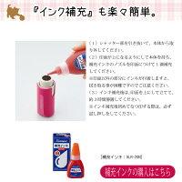 シヤチハタキャップレス9限定品【にゃんぷれす9】猫【送料無料】