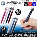 【メール便送料無料】ボールペン ジェットストリーム プライム ペン 三菱鉛筆 Uni ジェットストリーム プライム 3色ボールペン 0.7mm/0.5mm SXE3-3000 名入れは出来ません 多機能ペン