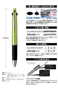 三菱鉛筆Uni多機能ペンジェットストリーム4&1MSXE5-10000.7mmボールペン