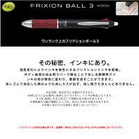 【自宅用】フリクションボール3ウッド(多機能3色)PILOTパイロットLKFB-2SEF【メール便送料無料】